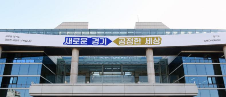 경기도, 노동존중 세상 실현 앞당길 '2021 경기도 노동정책 시행계획' 수립·추진