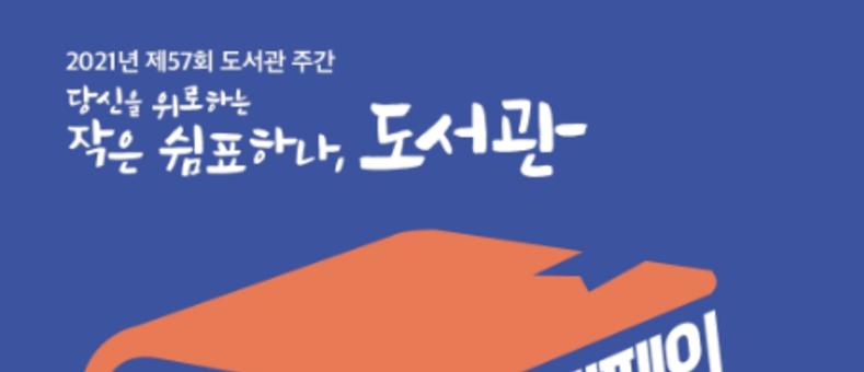 성남시, 온라인 '북로그' 통해 책 소개...'책 읽는 성남' 구현