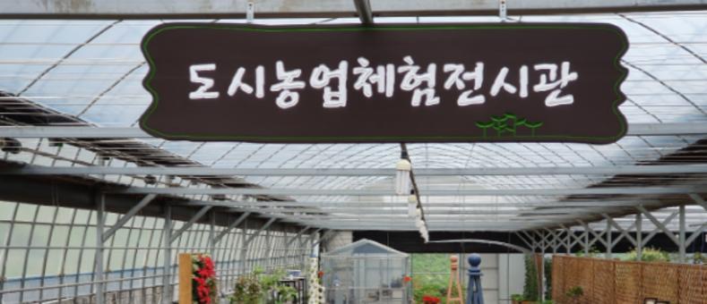 광주시, 도시농업 상설체험 전시관 개관