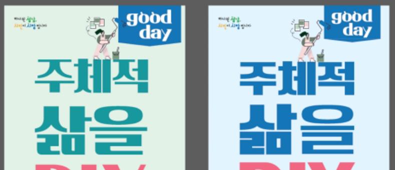 성남시 자동차 정비, 팟캐스트…자기 주도과정 4개 강좌 운영