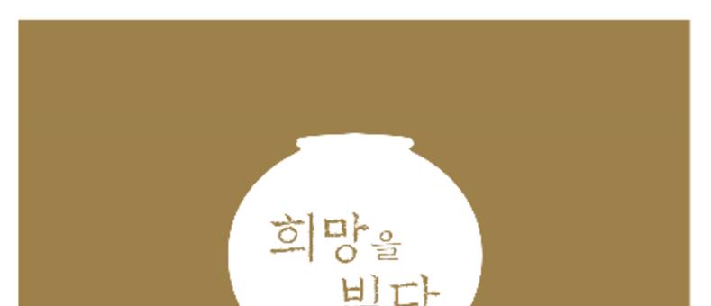 광주시, 광주 왕실 도자 특별전 개최