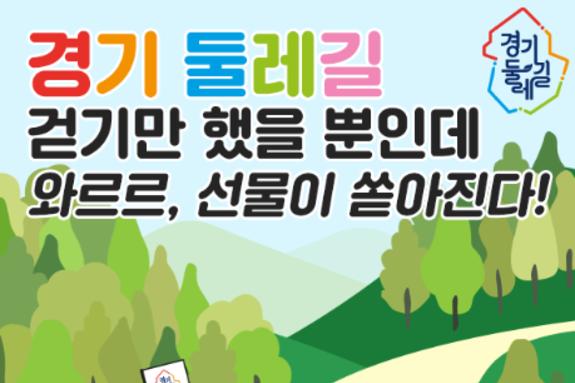 경기도, 11월15일 경기둘레길 전 구간 개통…캐릭터 이름 공모전 등 사전 이벤트 진행